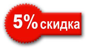 Уважаемые покупатели!    Вы можете получить дополнительную 5% скидку* на мебель Komandor!   3 простых шага:   1. Заполните форму   2. Распечатайте купон или сделайте скрин экрана.   3. Покажите купон консультанту в фирменном салоне Komandor .  4. Получите дополнительную скидку 5% на мебель!    kupon.jpg   * Скидка 5% суммируется с основной действующей акцией Komandor Москва.   Скидка не распространяется на уцененные изделия.   Скидка не предоставляется на покупку мебели в рассрочку.