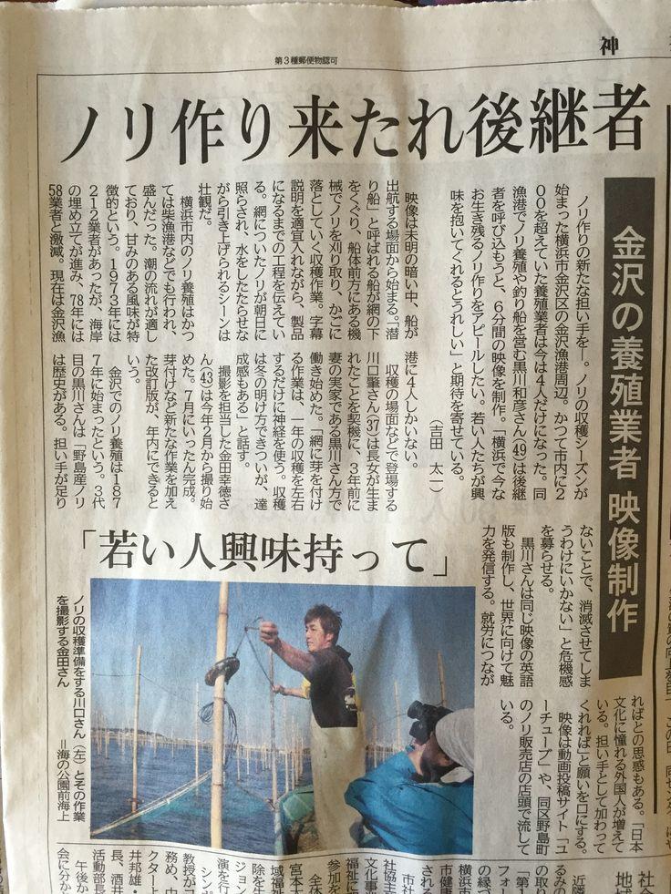 Yahooニュース & 神奈川新聞に掲載されました。  http://headlines.yahoo.co.jp/hl?a=20151129-00005463-kana-l14