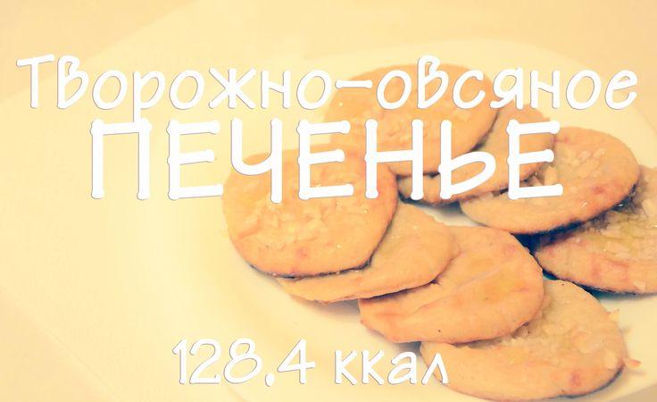 Правильное питание|Творожно-овсяное печенье|