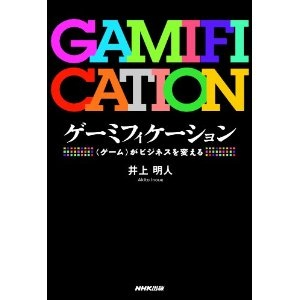For Japanese, game will change business. ゲームの考え方を取り入れることでビジネスが変わる。