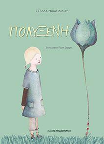 Η ιστορία ενός μικρού κοριτσιού που βρίσκει τη δύναμη να αντισταθεί στους φόβους του και να τους ξεπεράσει.