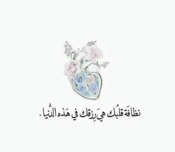 Pin By صورة و كلمة On مواعظ خواطر إسلامية Arabic Calligraphy Art Calligraphy Art Islamic Quotes