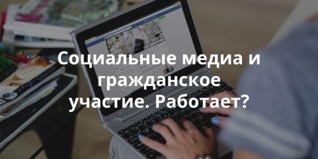 Большое исследование поведения пользователей в Сети: социальные медиа, экстраверсия и гражданское участие