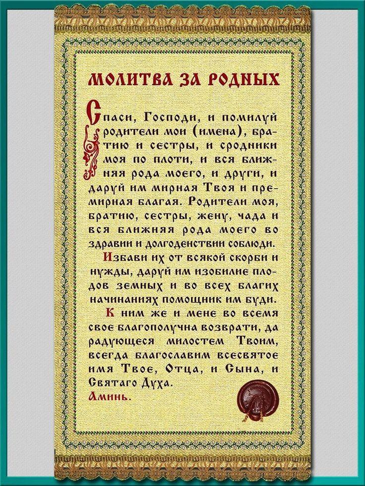 Молитвы православные!