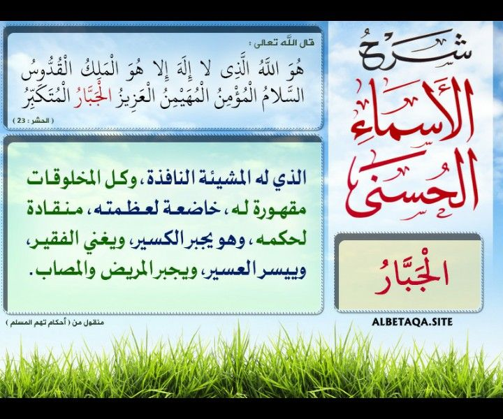 Pin By Albetaqa Site On Albetaqa Quotes Arabi Journal