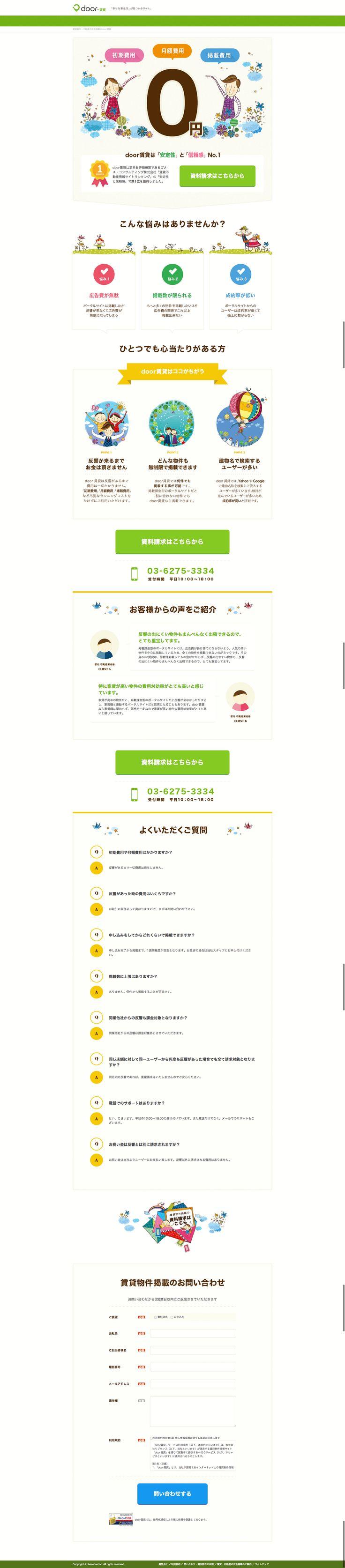door賃貸 https://chintai.door.ac/info/keisai.htm