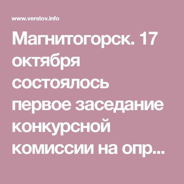 Магнитогорск. 17 октября состоялось первое заседание конкурсной комиссии на определение лучшего проекта реконструкции территории мемориального комплекса Тыл-Фронту.Как рассказал Александр Ло