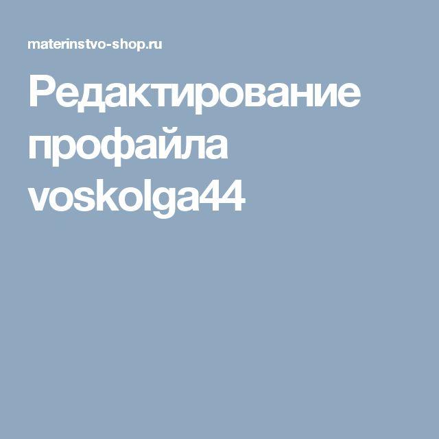 Редактирование профайла voskolga44