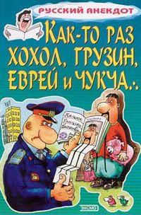 Как-то раз хохол, грузин, еврей и чукча… #журнал, #чтение, #детскиекниги, #любовныйроман, #юмор