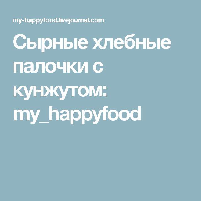 Сырные хлебные палочки с кунжутом: my_happyfood