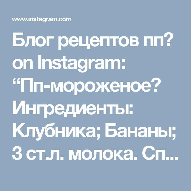 """Блог рецептов пп🍴 on Instagram: """"Пп-мороженое😍  Ингредиенты:  Клубника; Бананы; 3 ст.л. молока.  Способ приготовления:  Очистите бананы от кожуры. Порежьте на кружочки и…"""""""