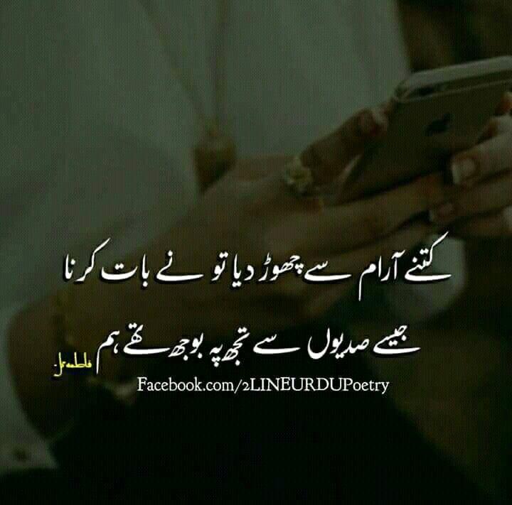 1369 Best World Of Urdu Poetry..., Images On Pinterest