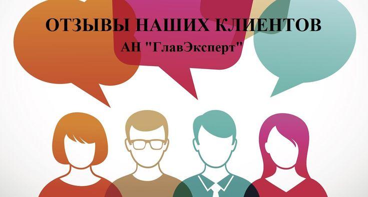 Отзыв довольных клиентов,  купить квартиру в Барнауле