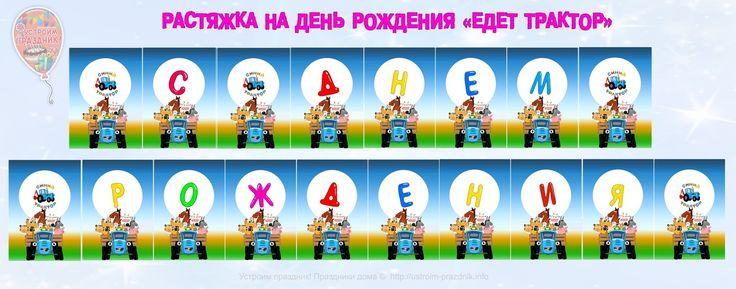"""Набор букв для поздравительной растяжки на день рождения «Едет трактор» для создания надписи """"С днем рождения"""" + декор.   Для печати на листах А4.  Забирайте на свою стену 📢, комментируйте📝, ставьте лайки 👍. Жду обратной связи 😍  http://ustroim-prazdnik.info/publ/podgotovka_k_prazdniku/pozdravitelnye_rastjazhki/pozdravitelnaja_rastjazhka_na_den_rozhdenija_edet_traktor/60-1-0-743  #День_рождения_Синий_трактор #бесплатно #синийтрактор"""
