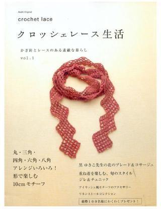 AO - Crochet Lace Vol 1