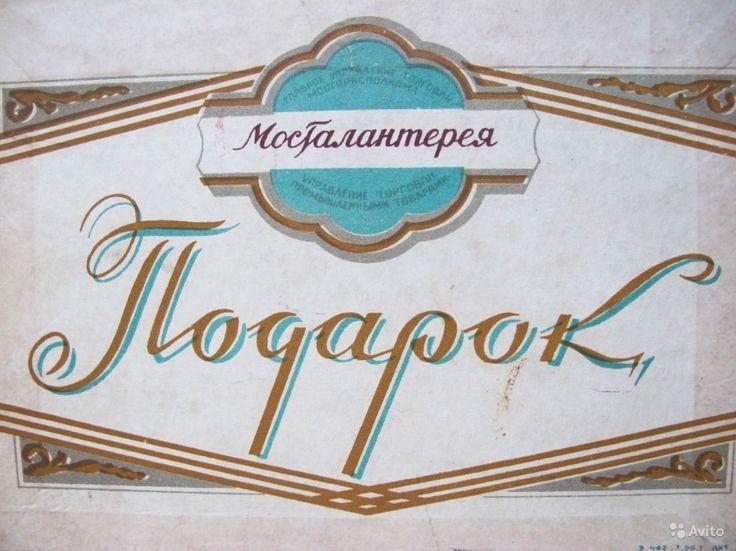Коробка упаковка Ретро СССР Подарок Мосгалантерея купить в Москве на Avito — Объявления на сайте Avito