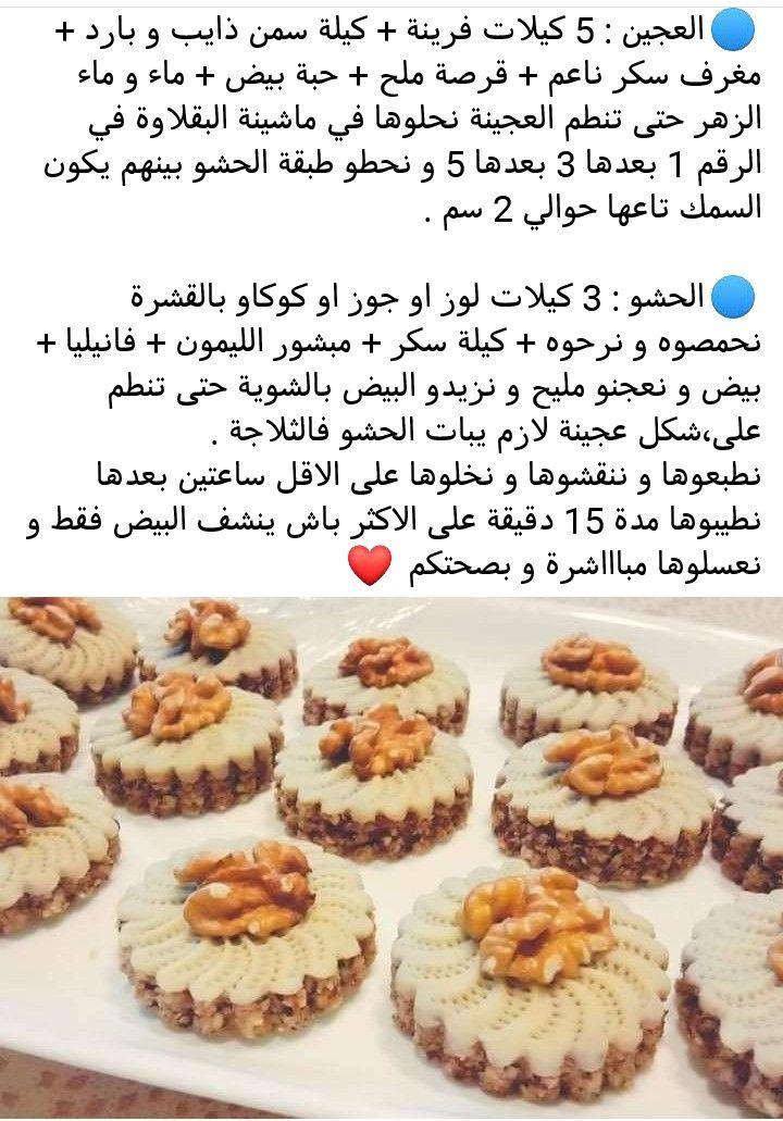 Pin By Randa Melina On Gateaux Y In 2021 Food Sweet Breakfast