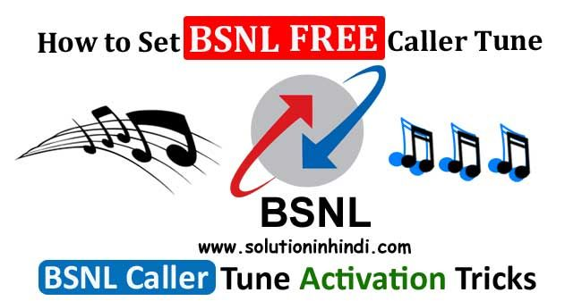 Bsnl Free Caller Tune Activate Kaise Kare 100 Working Music