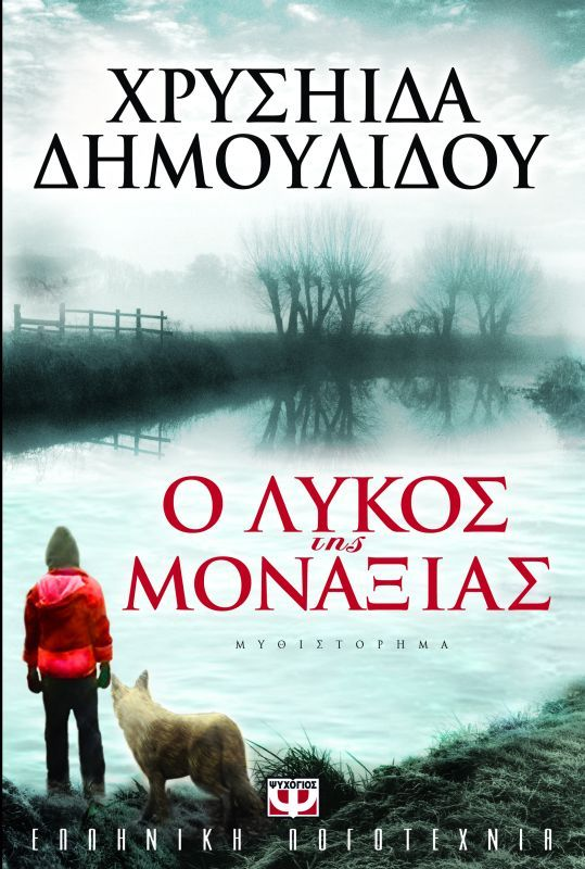 The wolf of loneliness Chrysiida Dimoulidou