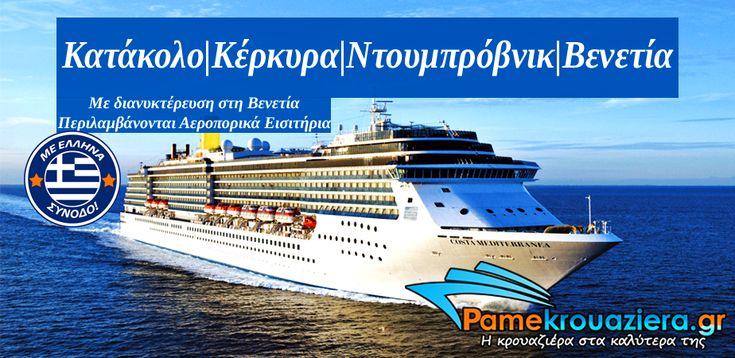 6ήμερη Κρουαζιέρα #katakolo #corfu #dubrovink #venice #greece #italy #costamediterranea #costacruises #pamekrouaziera