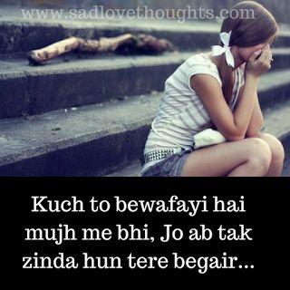 www.sadlovethoughts.combewafa shayari sad | bewafa quotes | bewafa | bewafa shayari | bewafa shayari sad hindi | Bewafa Shayari | Eithne | Mistr Iñôçênt | Bewafa | bewafalarka1.blogspot.com |sad status in hindi | sad status | sad status in punjabi | sad status for whatsapp | sad status hindi |