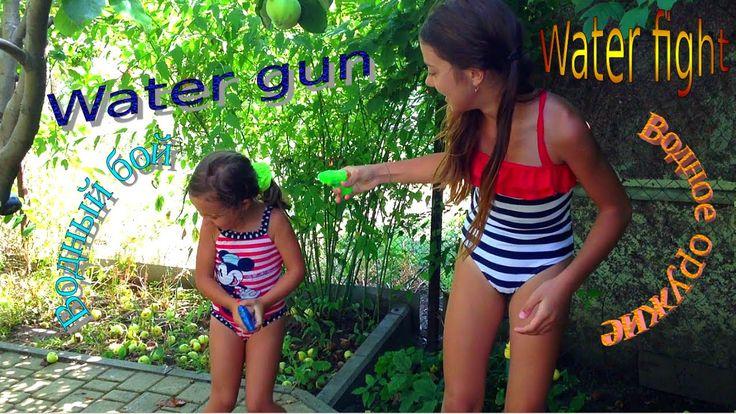 Игрушечный водный бой / Развлечение для детей / Toy water fight / Fun Pl...