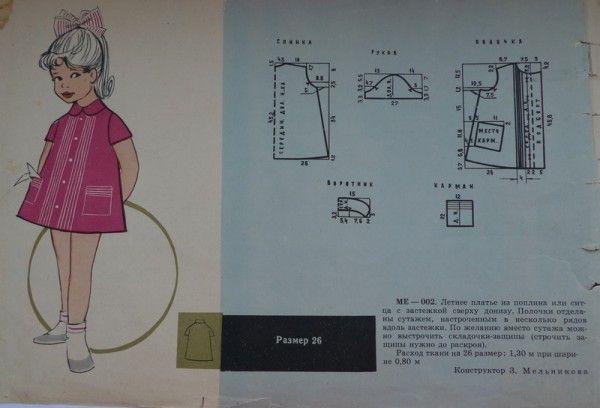 старые журналы мод с выкройками - Поиск в Google