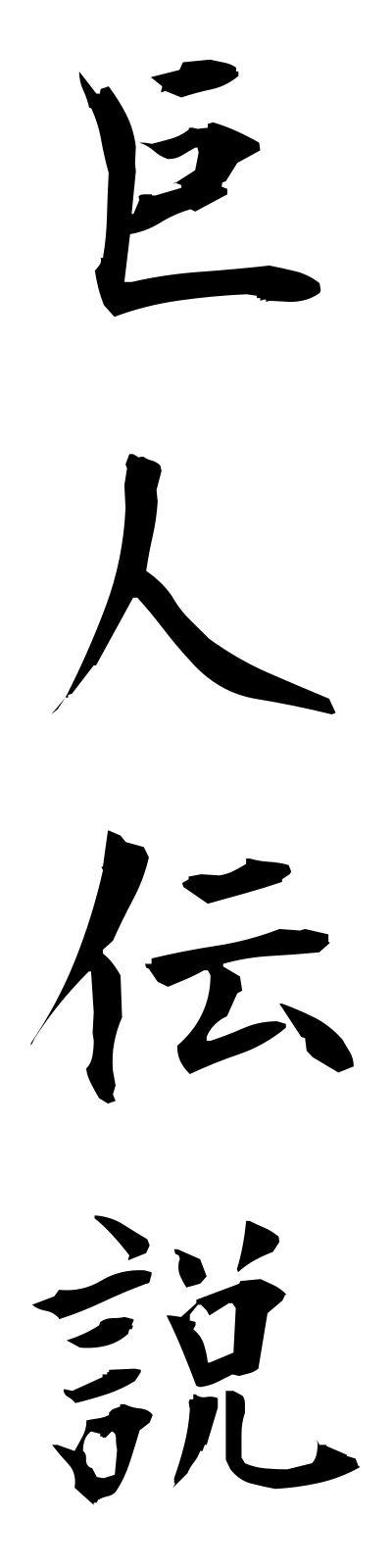 k20644 巨人伝説 きょじんでんせつ – 四字熟語