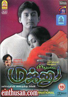 Majuno Tamil Movie Online - Prashanth, Rinke Khanna, Raghuvaran, Sonu Sood and Vivek. Directed by Ravichandran. Music by Harris Jayaraj. 2001 [U] ENGLISH SUBTITLE