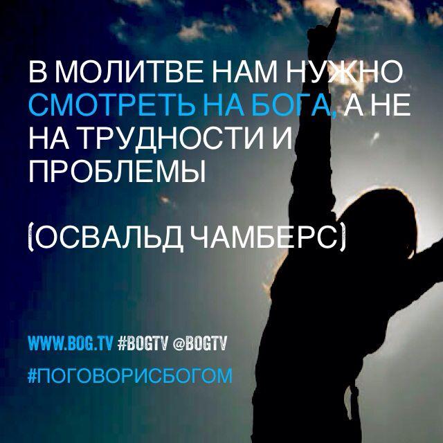 В молитве нам нужно смотреть на Бога, а не на трудности и проблемы (Освальд Чамберс) #ПоговорисБогом #БОГТВ #BOGTV