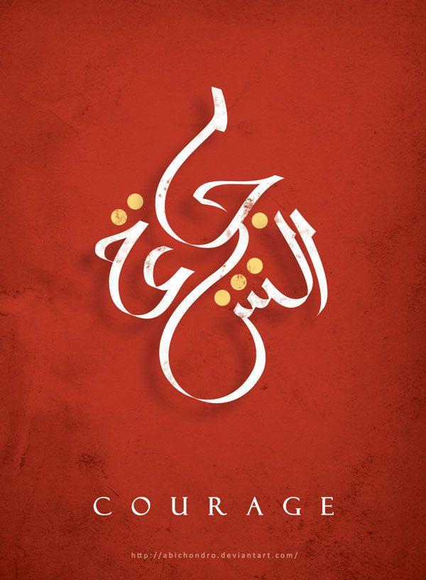 Arabic Calligraphy | Arabic Calligraphy on Behance