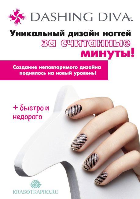 Уникальный дизайн ногтей за считанные минуты  by KrasotkaPro  http://www.krasotkapro.ru/catalog/art_stikery/dashing_diva_bete_noire/  #KrasotkaPro #dashingdiva #стикерыдляногтей #nailart #ногти