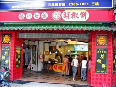 胡椒餅(フージャオピン)は台湾夜市には欠かせない胡椒をきかせた豚肉と葱を包んで焼いた中華饅頭です。夜市では行列が絶えずかなり並ぶことも多いですが、このお店は路面店なので、比較的に並ばずにこの名物を食べることができます。高温の窯に貼り付けて焼く姿も見ることができ、皮はパリパリで中身はジューシーな一品をいただけます。
