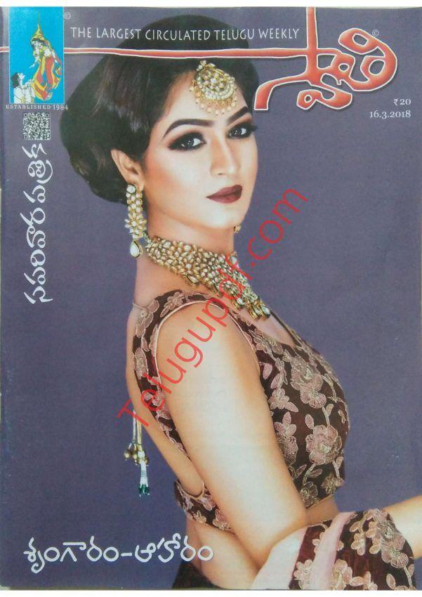 swathi weekly telugu magazine read online