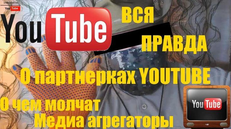 Вся правда о медиа сетях youtube