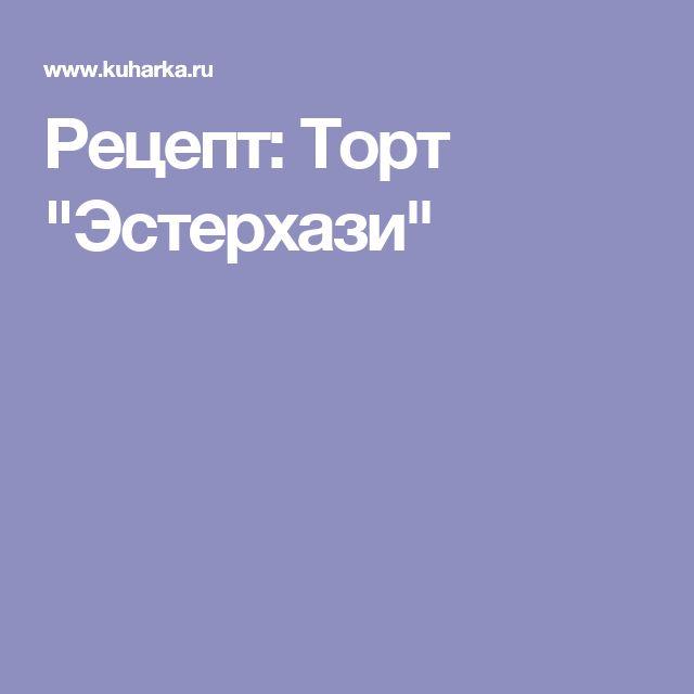 "Рецепт: Торт ""Эстерхази"""