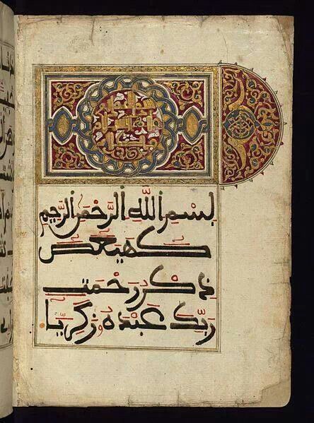 A page from the Quran - 18th century