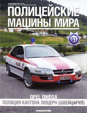 Полицейские машины мира № 61 (2015) Opel Omega. Полиция Кантона Люцерн (Швейцария)
