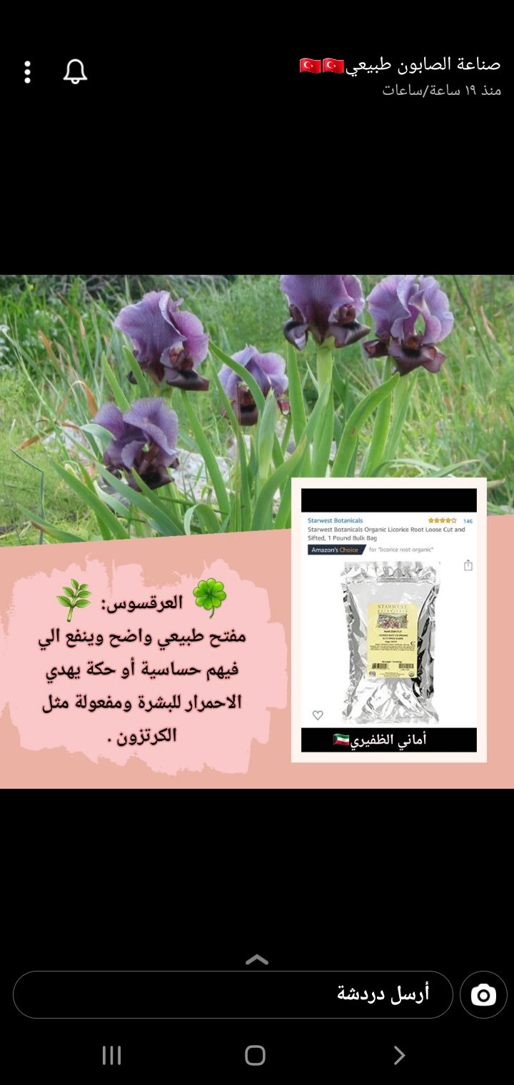 Pin By Loly Shai On Skin Botanical Plants Organic