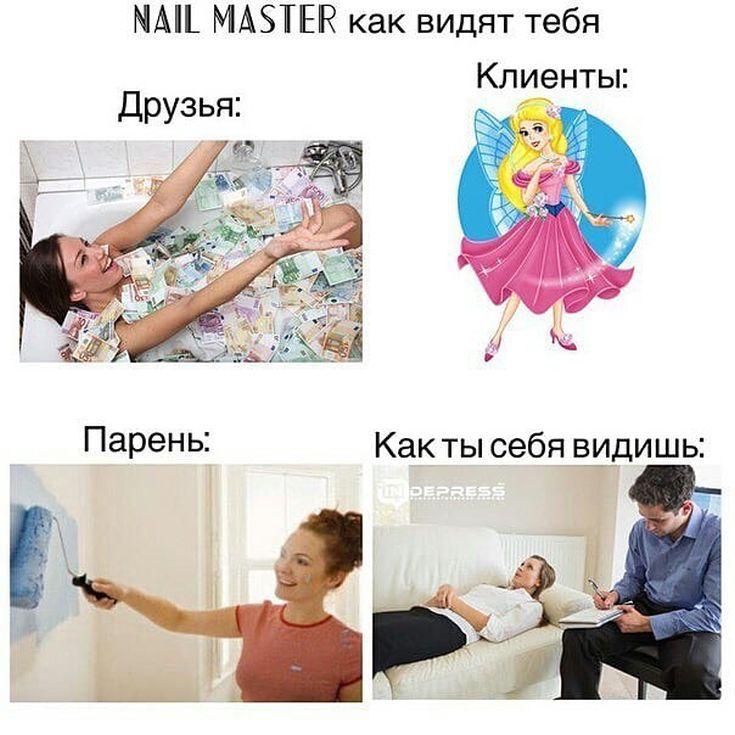 Смешные картинки маникюрного мастера