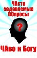 ЧАВО к Богу, an ebook by EVGENY MURATOV at Smashwords
