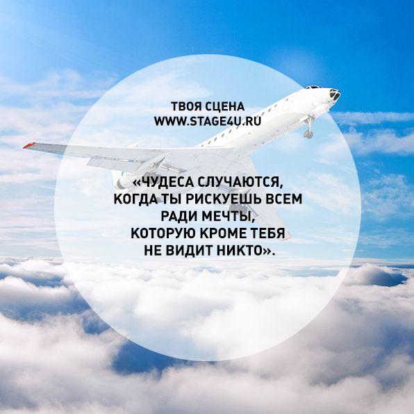 Чудеса случаются, когда ты рискуешь всем ради мечты, которую кроме тебя не видит никто. Курсы актерского мастерства: http://stage4u.ru/
