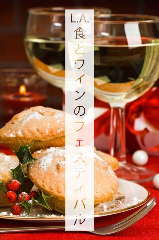 世界の料理人が集うL.A.食とワインのフェスティバルの4日間には、世界中から食道楽の皆さんが集まって最新の料理を体験します。あなたも是非!