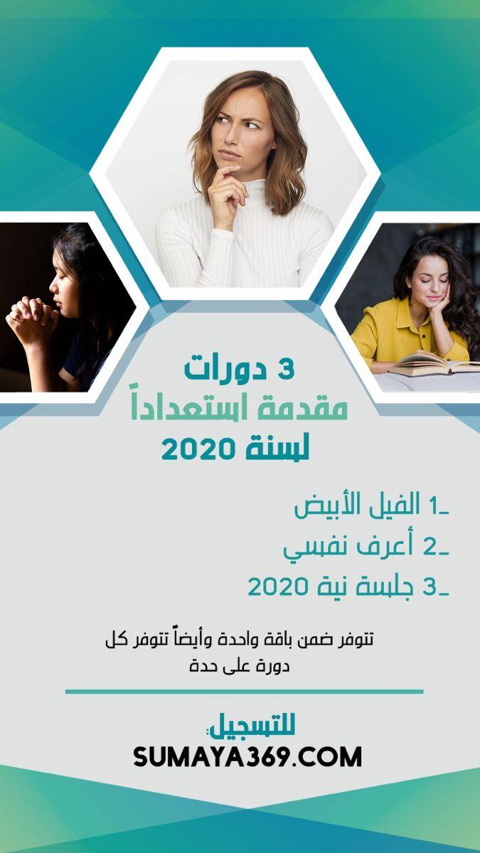 Pin By Dr Sumaya Al Nasser On دورات د سمية الناصر 3 I