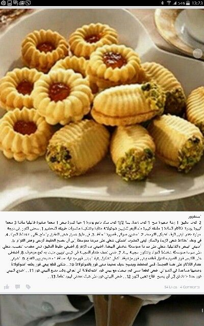 20 best arabic recipes images on pinterest arabic recipes menu butter cookies forumfinder Choice Image