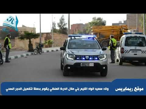 أولاد سعيد الواد اقليم بني ملال الدرك الملكي يقوم بحملة لتفعيل الحجر الصحي Suv Vehicles