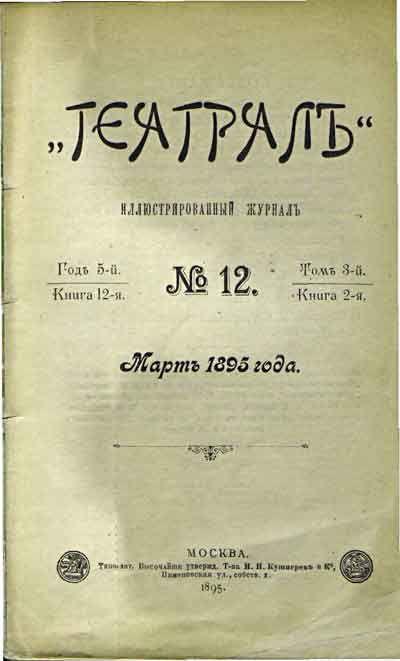 «Театрал», 1895