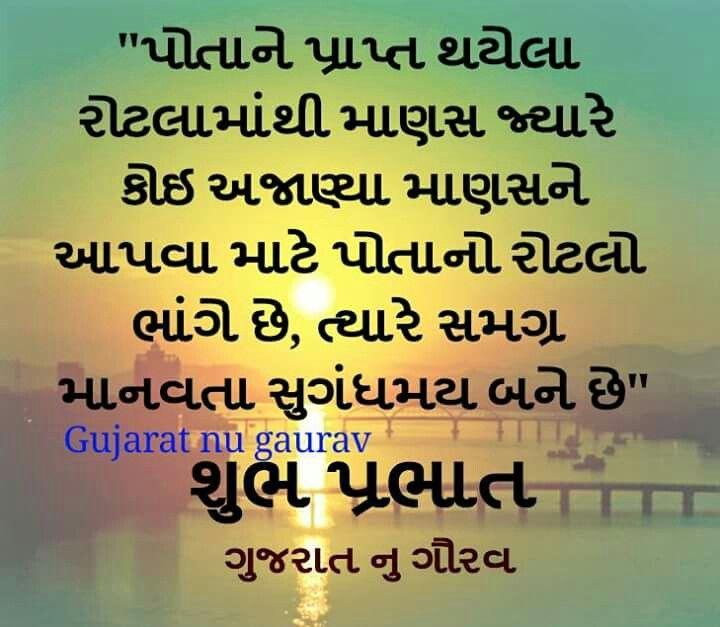 Gujarati Love Quotes In Gujarati Fonts: Pin By Pravin Haribhai On Gujarati Suvichar