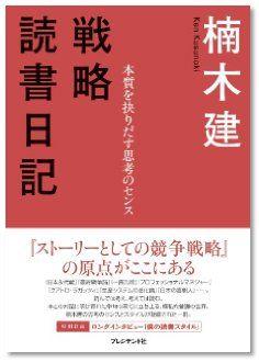 せっかくなんで、Kindle Unlimitedで読んでおきたいビジネス書 | シゴタノ!