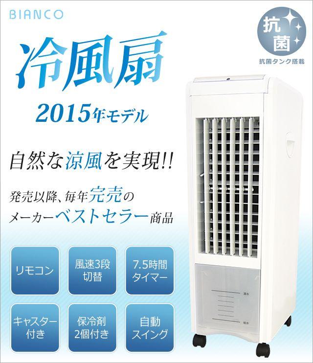 【楽天市場】【エントリーでポイント10倍】扇風機 冷風扇 冷風機:ミツボシ雑貨店